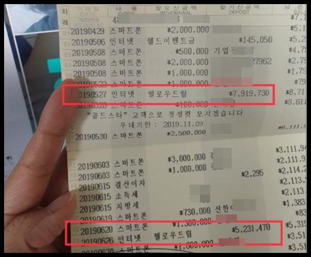 헬로우드림5월급여1.png