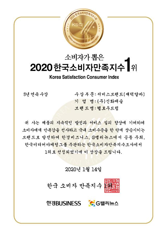 한국소비자만족지수1위_2020_상장_헬로우드림.jpg