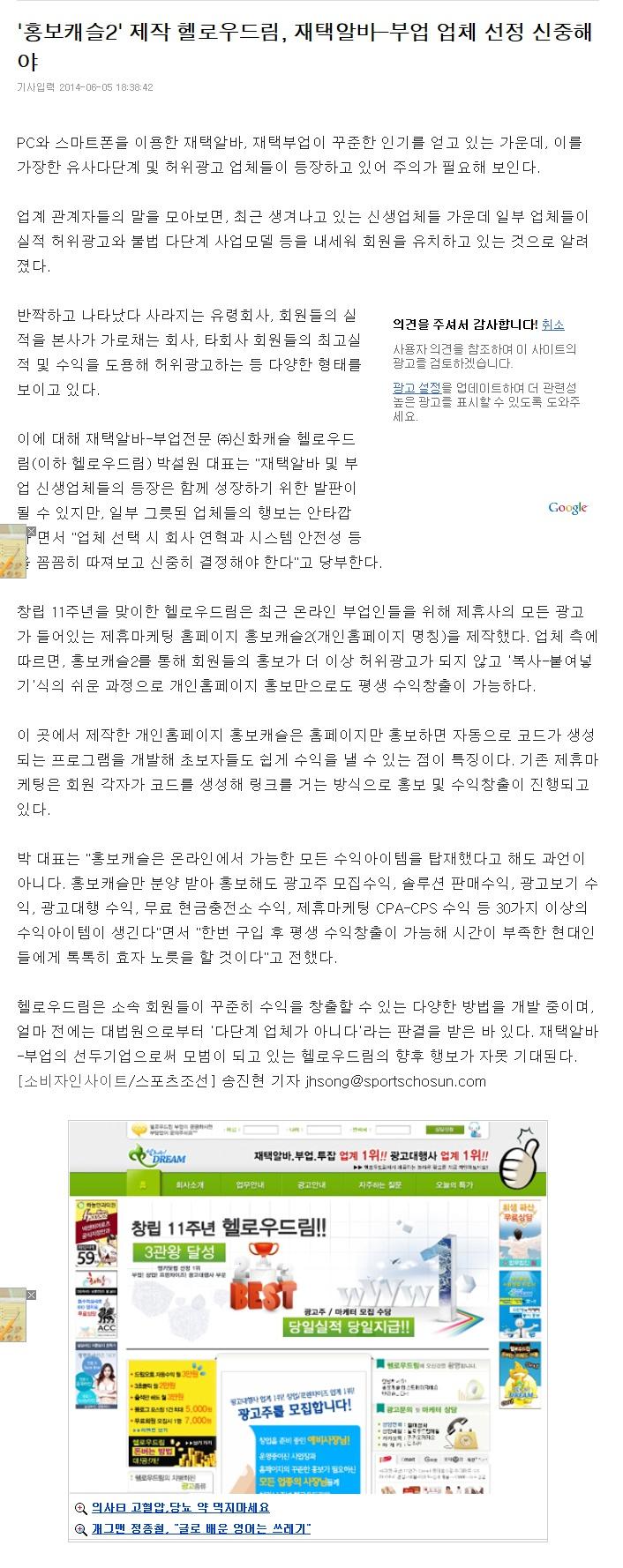 chosun_com_20140605_184656.jpg