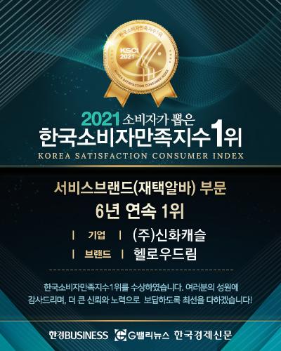한국소비자만족지수1위_2021_팝업_헬로우드림.jpg